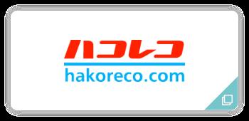 ハコレコドットコム株式会社