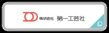 株式会社第一工芸社