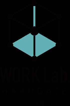 WORK Lab.HAKODATE「デジタル×空間×ヒト」